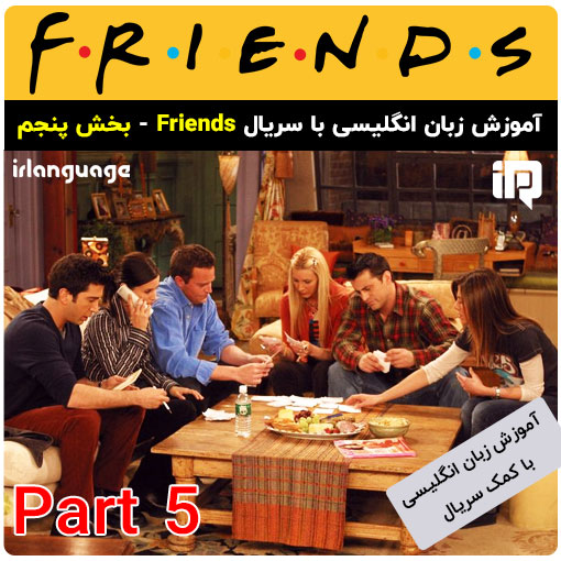 آموزش زبان انگلیسی با سریال فرندز English with Friends بخش پنجم