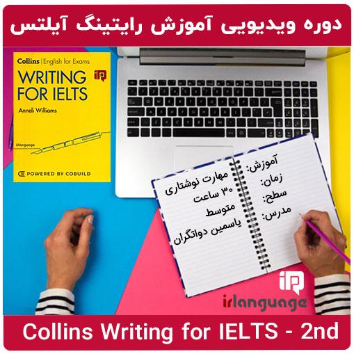 آموزش ویدیویی رایتینگ آیلتس مدرس یاسمین دوادتگران Collins Writing for IELTS