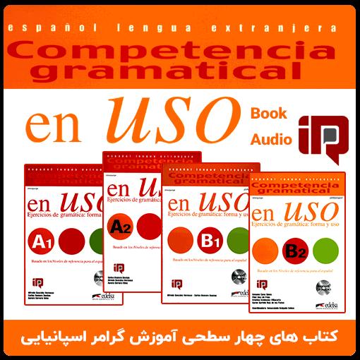 دانلود کتاب های آموزش گرامر اسپانیایی Competencia-gramatical-en-USO