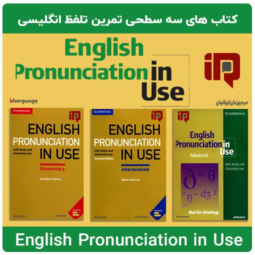 دانلود نسخه با کیفیت کتاب های سه سطحی English Pronunciation in Use به همراه فایل صوتی و نرم افزار