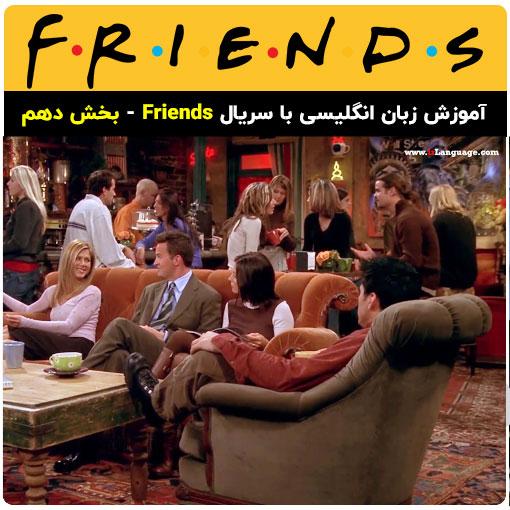 دانلود مجموعه آموزش زبان انگلیسی با سریال فرندز بخش دهم Learning English with Friends Part 10