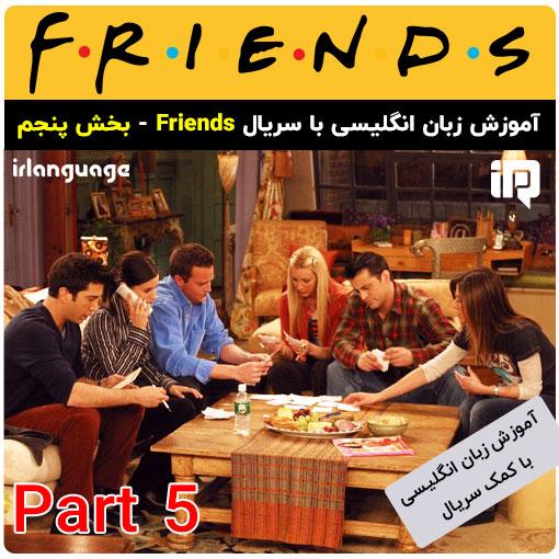 آموزش زبان انگلیسی با سریال Friends - بخش پنجم