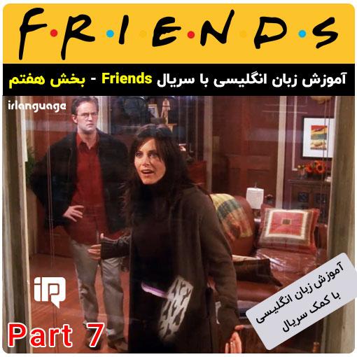 دانلود مجموعه آموزش زبان انگلیسی با سریال فرندز بخش هفتم Learning English with Friends-Part 7