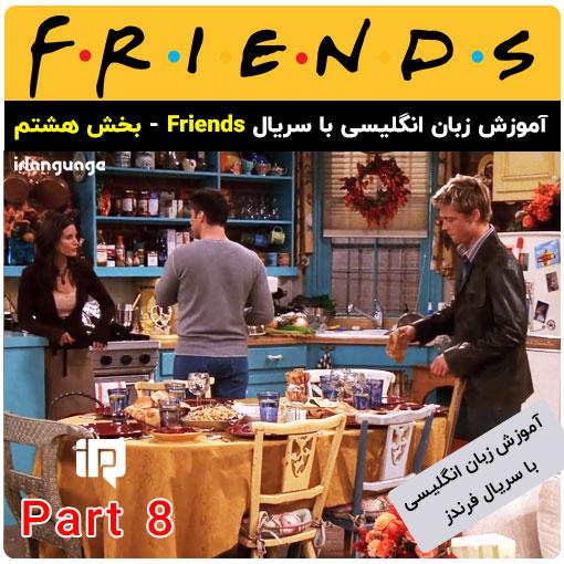 دانلود مجموعه آموزش زبان انگلیسی با سریال فرندز بخش هشتم Learning English with Friends Part 8