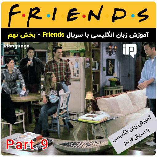دانلود مجموعه آموزش زبان انگلیسی با سریال فرندز بخش نهم Learning English with Friends Part 9
