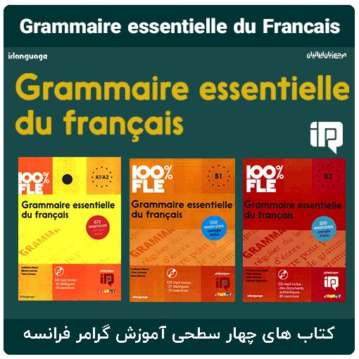 دانلود کتاب های Grammaire Progressive Du Francais
