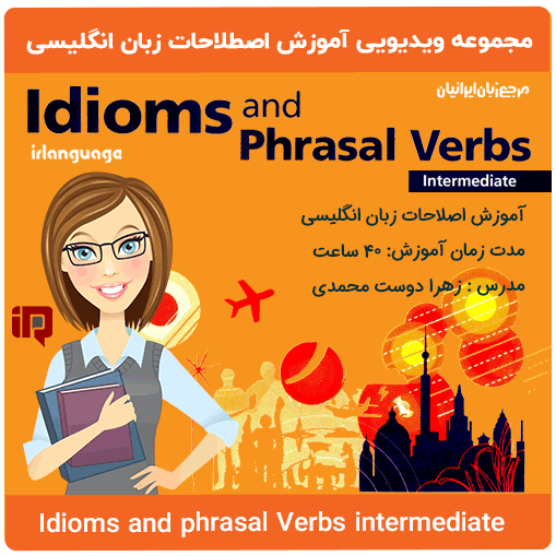 آموزش ویدیویی اصطلاحات زبان انگلیسی Idioms-and-Phrasal-Verbs-Intermediate