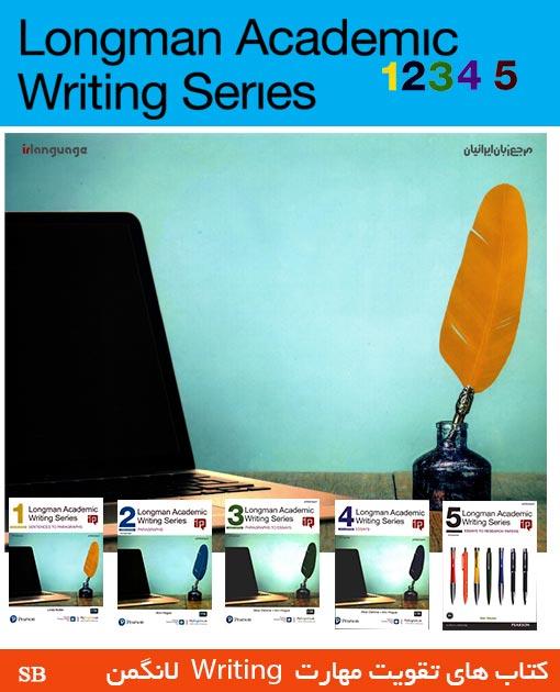 کتاب های تقویت مهارت نوشتاری Longman Academic Writing New Series