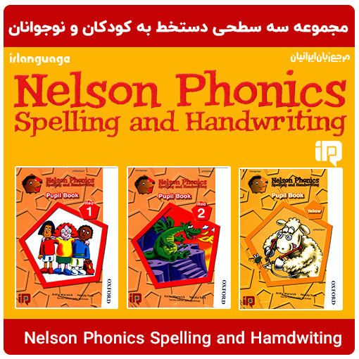 دانلود کتاب های Nelson-Phonics-Spelling-And-Handwriting