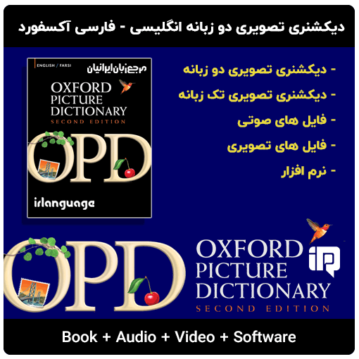 Oxford Picture DIctionary 2nd English-Farsi