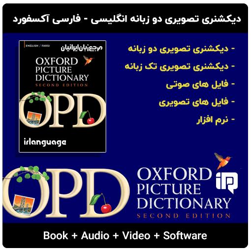 Oxford Picture DIctionary 2nd English-Farsi
