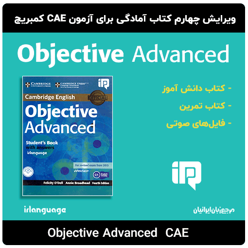 دانلود کتاب Objective Advanced CAE