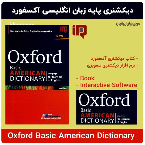 دانلود کتاب Oxford Basic American Dictionary