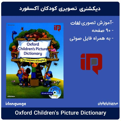 Oxford Childerns Picture Dictionary