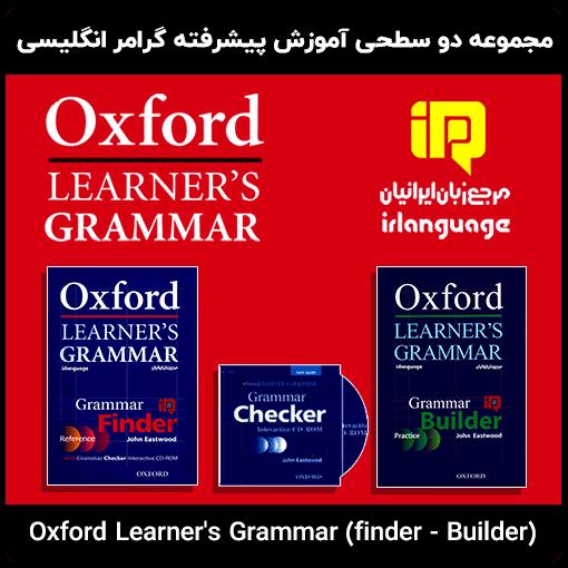 مجموعه دو سطحی آموزش پیشرفته گرامر انگلیسی - Oxford Learners Grammar