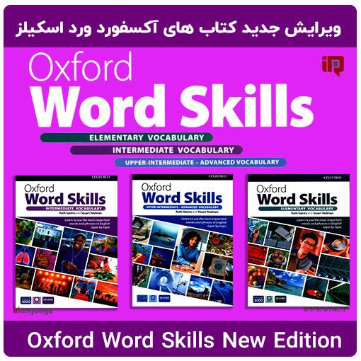 دانلود ویرایش جدید کتاب های آکسفورد ورد اسکیلز Oxford Word Skills New Edition
