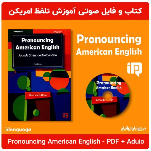 دانلود کتاب آموزش تلفظ امریکن Pronuncing American English