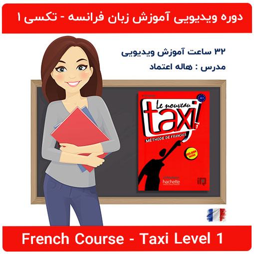 آموزش ویدیویی زبان فرانسه کتاب Taxi 1