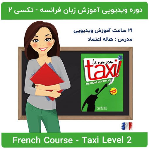 آموزش ویدیویی زبان فرانسه کتاب Taxi 2