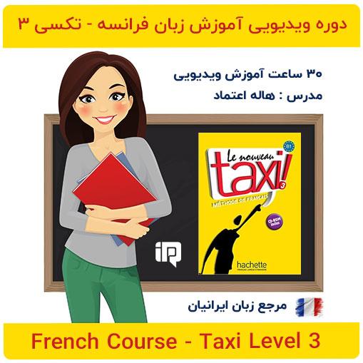 آموزش ویدیویی زبان فرانسه کتاب Taxi 3
