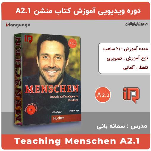مجموعه ویدیویی آموزش کتاب Menschen A2.1 مدرس سمانه بانی