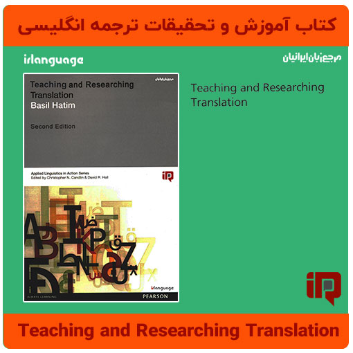 دانلود کتاب Teaching and Researching Translation