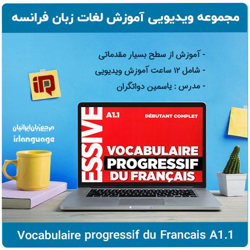 آموزش ویدیویی لغات زبان فرانسه سطح مبتدی Vocabulaire-Progressif-Du-Francais