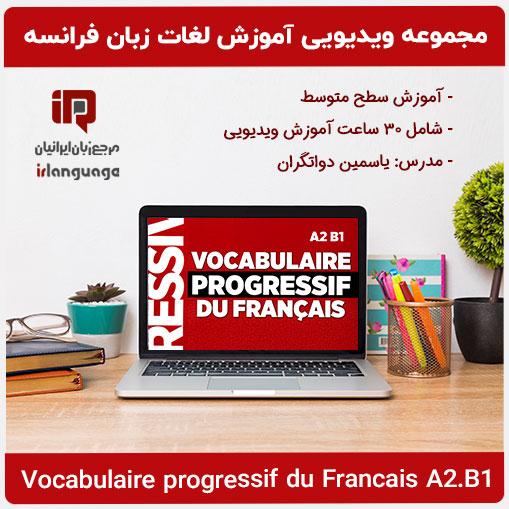 آموزش ویدیویی لغات زبان فرانسه سطح متوسط Vocabulaire-Progressif-Du-Francais A2.B1