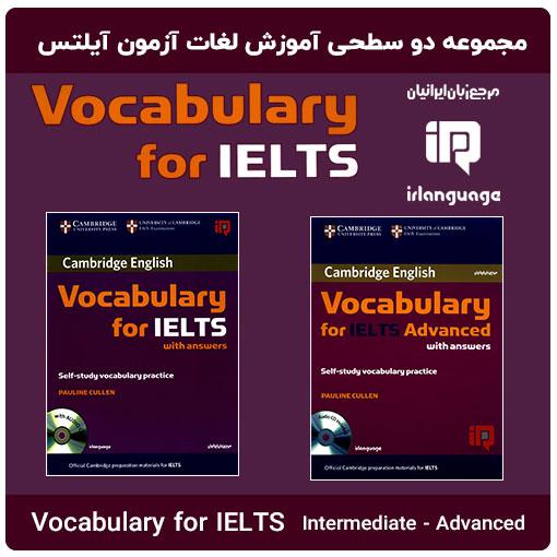 دانلود کتاب های دو سطحی آموزش لغات آیلتس Vocabulary for IELTS - نسخه با کیفیت
