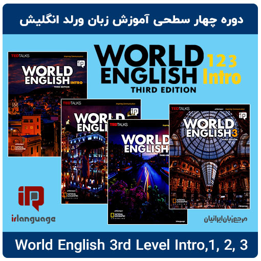 دانلود ویرایش سوم کتاب ورلد انگلیش World English 3rd